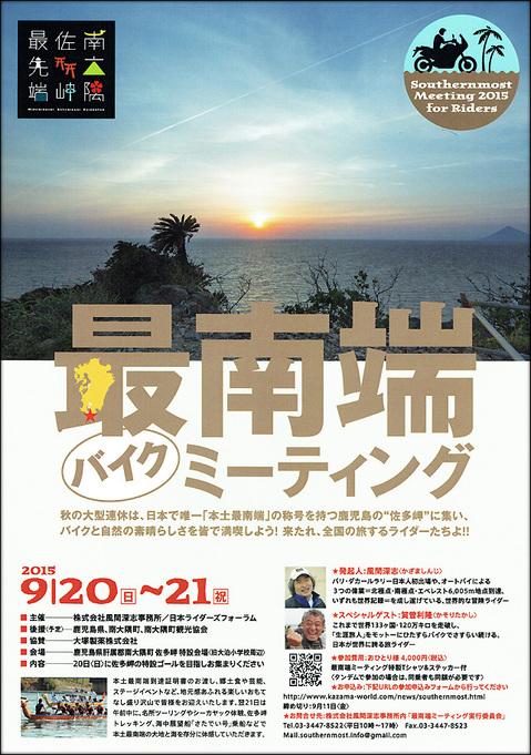 20150813_news_ka01[1].jpg